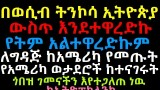 Sexual Harassment in Ethiopia from Ethiopikalink
