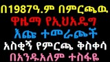 The Funny EPRDF Candidates Promotion to Elect የኢህአዴግ ተመራጮች በ1987ዓ.ም