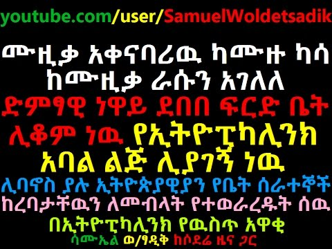 The Latest The insider News of Ethiopikalink Saturday October 18,2014