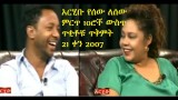 Arhibu interview with MuluAlem and Solomon – Top 10 Sew le Sew Actors and Actresses