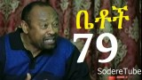 Ethiopia Betoch Comedy Part 79