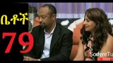 Ethiopia Betoch Comedy Part 79 Nov 22, 2014
