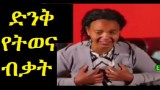 Ethiopia – Incredible Talent – Ethiopian Acting Competition Show Part 6