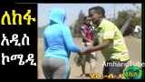 Lekefa  New Ethiopian comedy