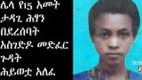 Another 15 year old Ethiopian girl raped and died of her injuries