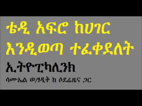 Ethiopia – Breaking – Teddy Afro allowed to leave the counry