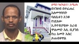 Ethiopia Sodere Headline News Dec 18, 2014 –  Ethiopian to serve 12 years for strangling his wife