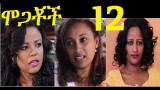 Mogachoch Part 12 New Ethiopian Drama