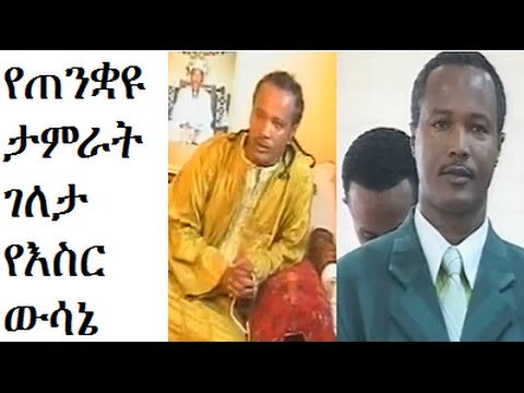 Sodere Archive – Ethiopian witch Tamirat Geleta and Co. sentenced for the death of 6 people