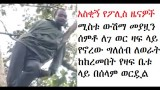 Ethiopia man who lived on tree for 7 months because his wife cheated on him finally came down