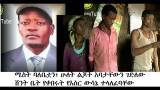 Ethiopia – Mother and sons killed father and buried him in toilet