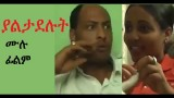 Ethiopian Movie – Yaltadelut