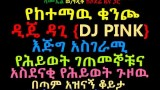 Interesting Interview with the number one DJ in Ethiopia DJDagi (Pink)