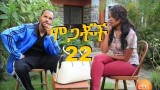 Mogachoch ( ሞጋቾች) part 22 Ethiopian Drama March 04 2015