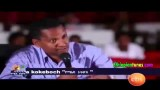 Ethiopia Funny and Entertaining Acting Talent Show Part 10 Yemaleda Kokoboch