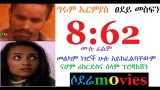 Ethiopian Movie 8:32 Full – Girum Ermias and Tsedey Mesfin