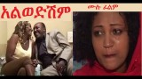 Ethiopian Movie ALWEDESHEM Full