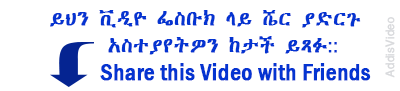 share-and-comment-vid-addisv