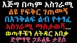 The Latest the insider News of Ethiopikalink Saturday February 14 2015 part 1