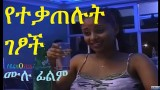Ethiopian Movie Yetekatelut Getsoch Full