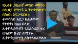 Mesay Mekonnen talks to Ethiopians in Libya who are in danger of becoming ISIS victim