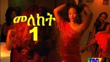 Meleket Drama Part 1 Ethiopian Drama February 22 2015
