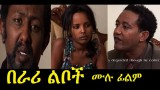 Ethiopian Movie BERARI LIBOCH Full