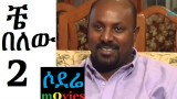 Ethiopian Movie Che Belew 2