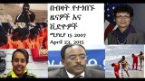 Sodere Most Viewed Headline News April 24, 2014