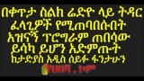 Live Blind Dating on Tadias Addis radio show March 21 2015
