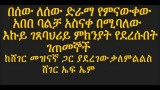Artist Abebe Balcha of Sewlesew Funny Incidents