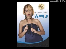 Watch Halima abdurahman feat jalud-Esqalehu- (Official Music Video) – New Ethiopian Music 2015 on KonjoTube