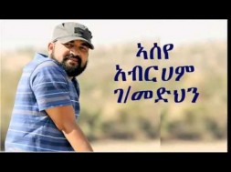 Watch Abraham Gebremedhin   Aseye   New Ethiopian Music 2015 on KonjoTube