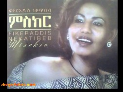Watch Fikeraddis Nekatibeb – Zoma -ዞማ – (Official Music Video) – New Ethiopian Music 2015 on KonjoTube