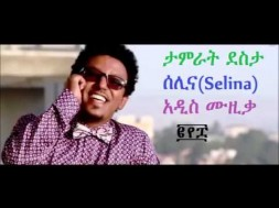 Watch Tamrat Desta  Selina ሰሊና New Ethiopian Music 2008 new year on KonjoTube