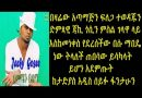 Watch Live Blind Dating on Tadias Addis radio, a girl in love with Jacky Gosee