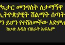Watch a honest ethiopian lady has get aprize from qutar goverment