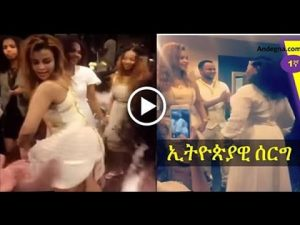 Watch Ethiopia wedding dance