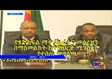 Watch Breaking News: Ethiopian government cancels national university entrance exam after exam papers leak