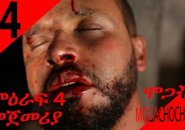 Watch Mogachoch EBS Latest Series Drama – S04E74 – Part 74  (Audio Fixed) on KonjoTube
