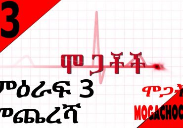 Watch Mogachoch Drama – season 3  finale  -S03E73 – Part 73 on KonjoTube