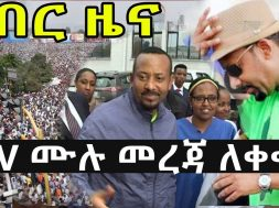 ETV Breaking News Dr Abiy| ethiopian news new today youtube